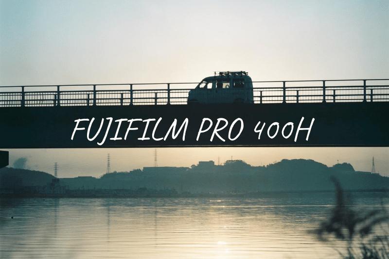「【レビュー】FUJIFILMのPRO 400Hというフィルムを使ってみた」のアイキャッチ画像