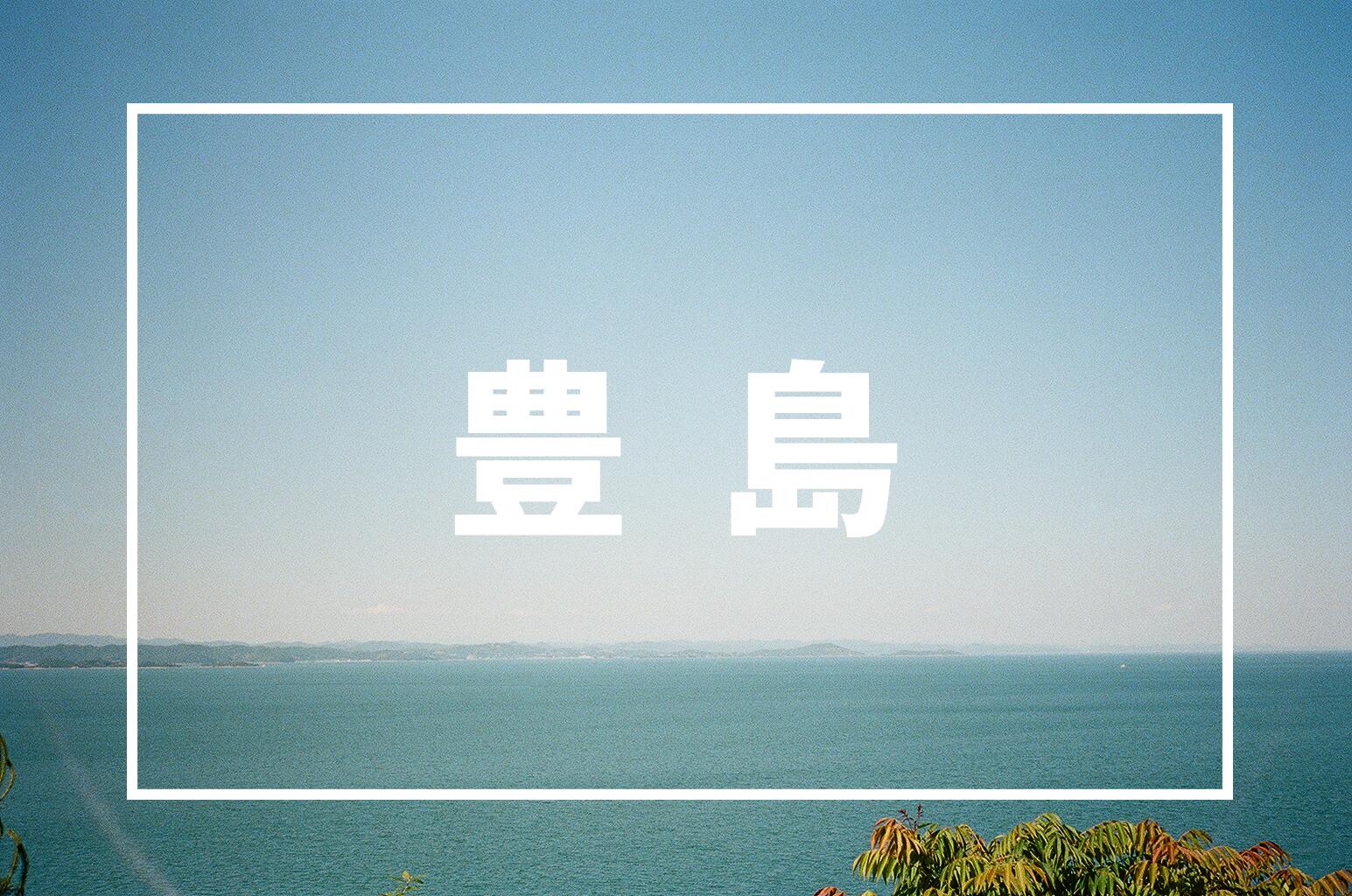「豊島は最高にアートで癒しの島だった」のアイキャッチ画像