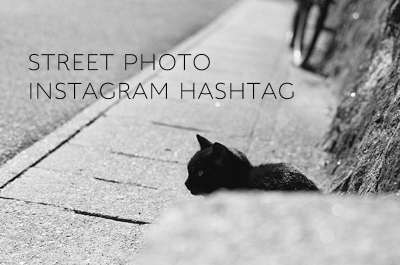 「ストリート写真家のための、インスタのおすすめハッシュタグ7選」のアイキャッチ画像