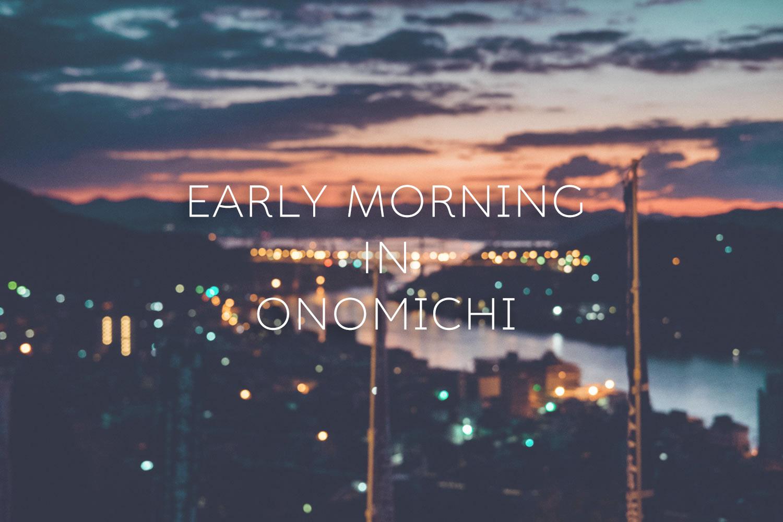 「日本遺産・尾道で早朝から写真撮影してきました!」のアイキャッチ画像