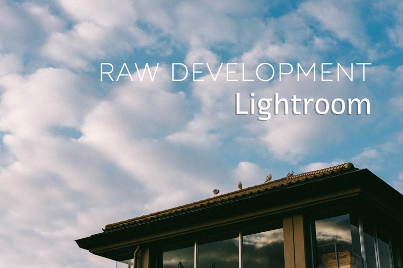 「RAW現像ソフトで『Lightroom』をおすすめする理由」のアイキャッチ画像