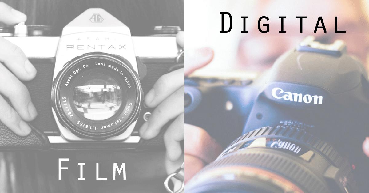「フィルムカメラとデジタルカメラの違いは?」のアイキャッチ画像