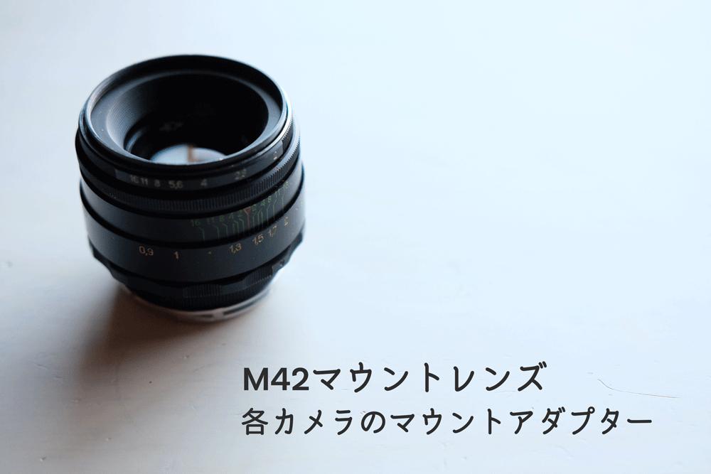 「M42レンズに合う、各カメラのマウントアダプターまとめ」のアイキャッチ画像