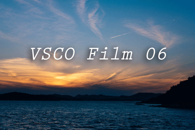 「【Lightroomプリセット】VSCO film 06を購入しました!」のアイキャッチ画像