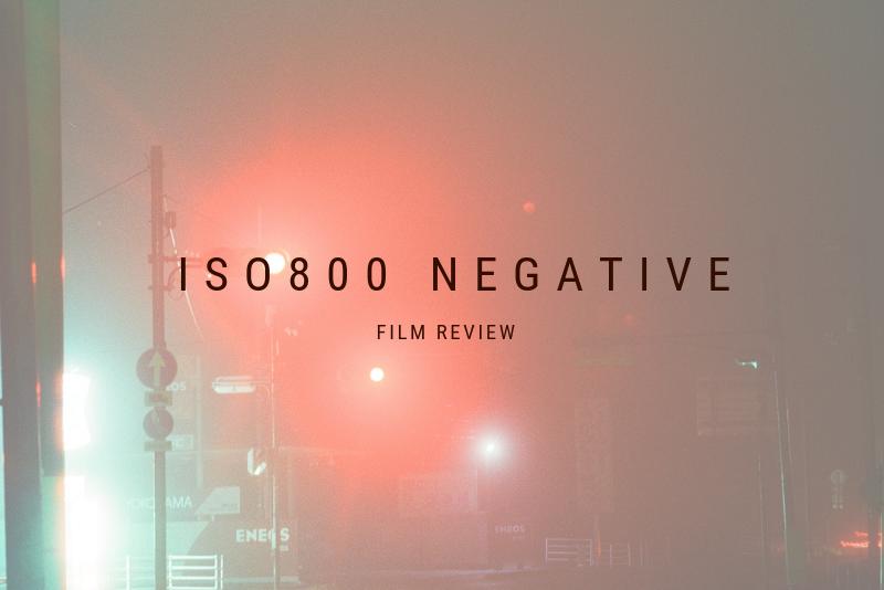 「ISO800のおすすめ35mmネガフィルムを4つ比較してみた」のアイキャッチ画像