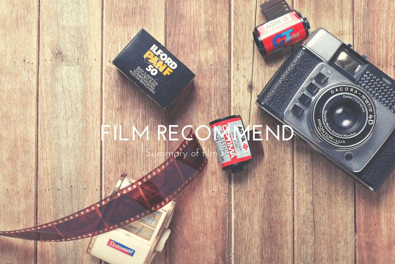 「【第1弾】今まで使って良かった、おすすめの35mmフィルム8選」のアイキャッチ画像