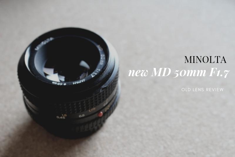 「【レビュー】オールドレンズ「MINOLTA new MD 50mm F1.7」」のアイキャッチ画像