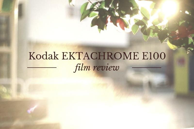「Kodakが再販したフィルム『Ektachromeエクタクローム E100』を使ってみた」のアイキャッチ画像