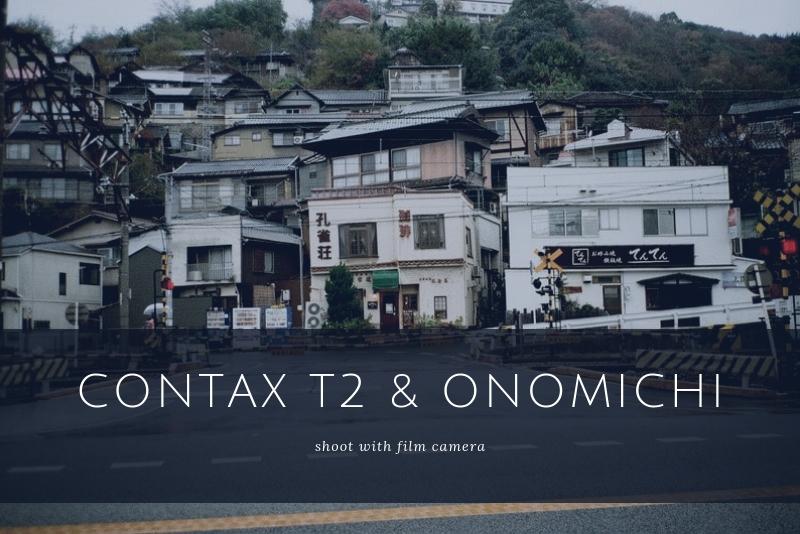 「コンパクトフィルムカメラ『CONTAX T2』と尾道の写真」のアイキャッチ画像