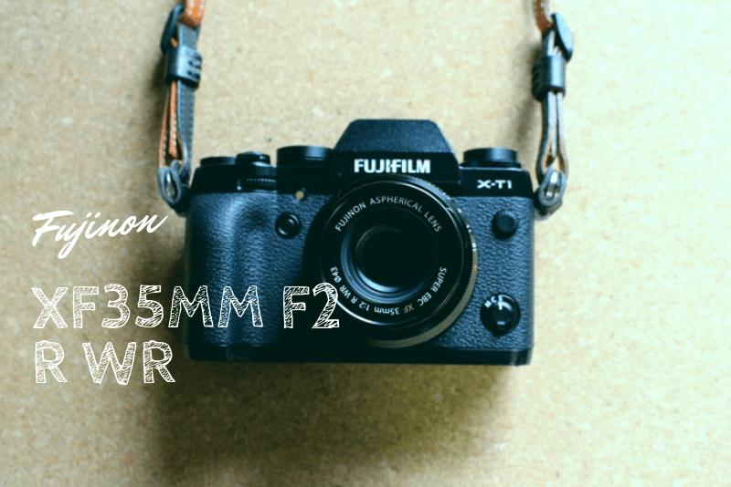 「【レンズレビュー】FUJIFILMの単焦点「XF35mm F2 R WR」」のアイキャッチ画像