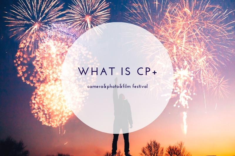 「カメラ・写真・映像のショー【CP+】ってどんなイベント?」のアイキャッチ画像