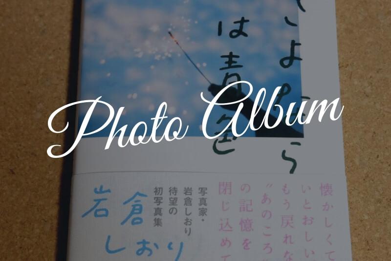 「岩倉しおりさんの写真集「さよならは青色」を買いました!」のアイキャッチ画像