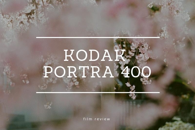 「【レビュー】スナップにも最適なフィルム『Kodak Portra 400』」のアイキャッチ画像