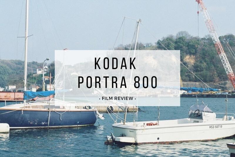 「【Kodak Portra 800 レビュー】透明感のある色合いのフィルム」のアイキャッチ画像