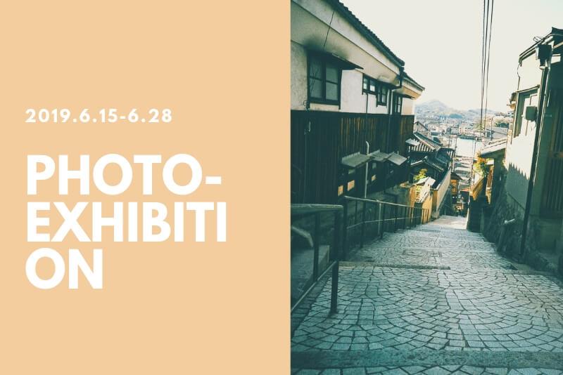「【告知】尾道とフィルムをテーマにした写真展を行います」のアイキャッチ画像