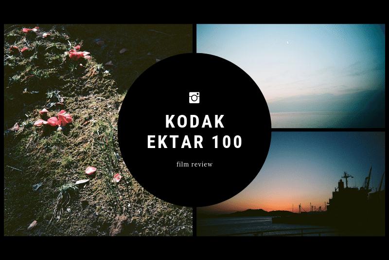 「【レビュー】発色が素晴らしいネガフィルム「Kodak Ektar 100」」のアイキャッチ画像
