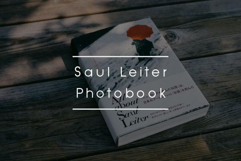 「写真家ソール・ライターの写真集を買いました!」のアイキャッチ画像