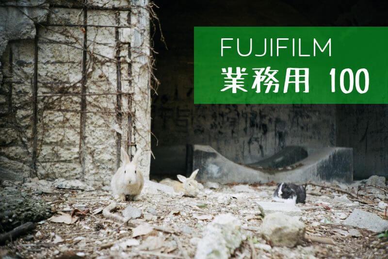 「【レビュー】シャープで使いやすい35mmフィルム「FUJIFILM 業務用 100」」のアイキャッチ画像