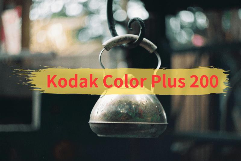 「【35mmフィルムレビュー】黄色の暖かさが光る「Kodak Color Plus 200」」のアイキャッチ画像