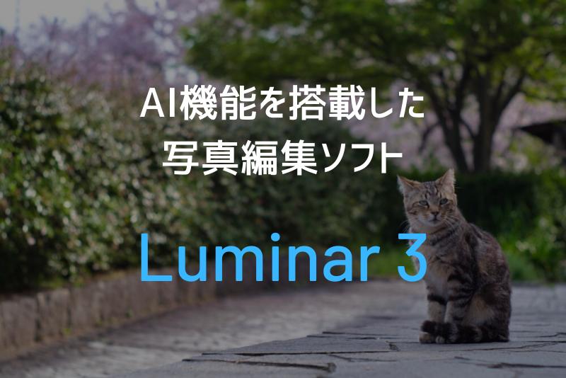 「AIを搭載したRAW現像・写真編集ソフト「Luminar 3」レビュー」のアイキャッチ画像