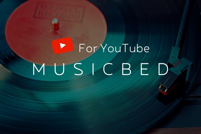 「YouTube動画用の音楽におすすめなサービス『MUSICBED』」のアイキャッチ画像