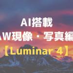 【Luminar 4】徹底レビュー!購入から使い方まで解説します
