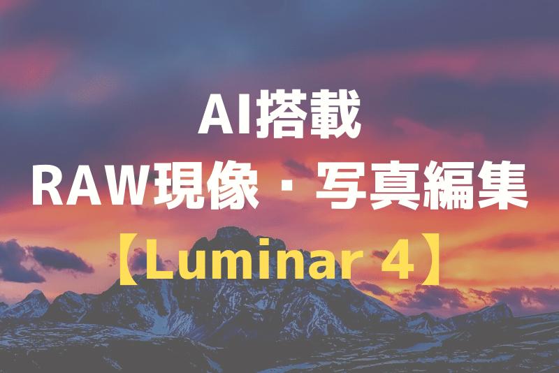 「【Luminar 4】徹底レビュー!購入から使い方まで解説します」のアイキャッチ画像