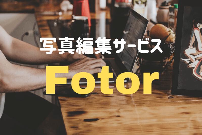 「オンライン上で写真の編集ができる『Fotor』を試してみた!」のアイキャッチ画像