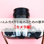 フィルムカメラを始めるための教科書【カメラ編】