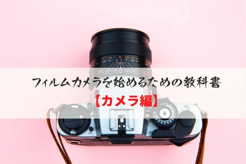 「フィルムカメラを始めるための教科書【カメラ編】」のアイキャッチ画像