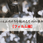 フィルムカメラを始めるための教科書【フィルム編】