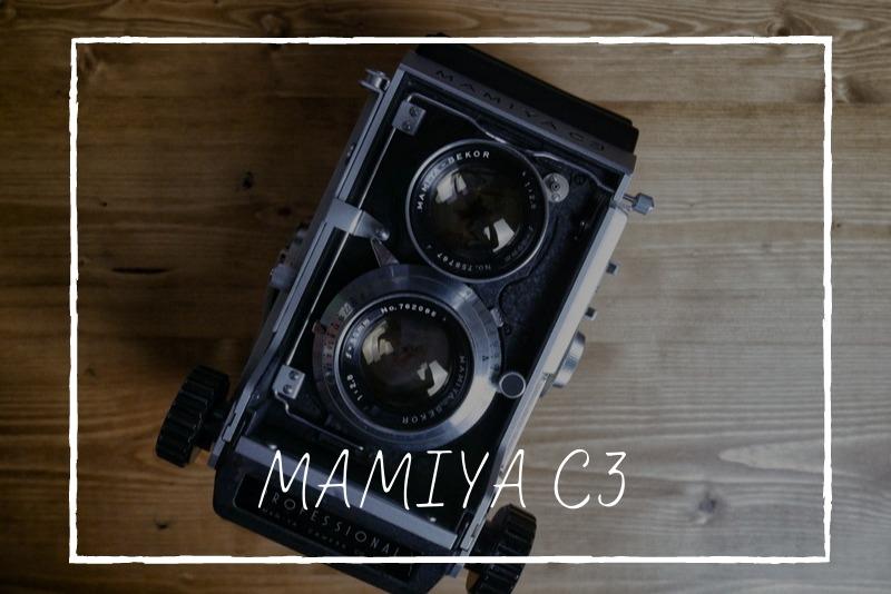 「2眼レフフィルムカメラ【MAMIYA C3】の使い方と作例」のアイキャッチ画像