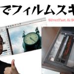自宅でフィルムスキャンに挑戦!【Silverfast Ai Studio8】を使用