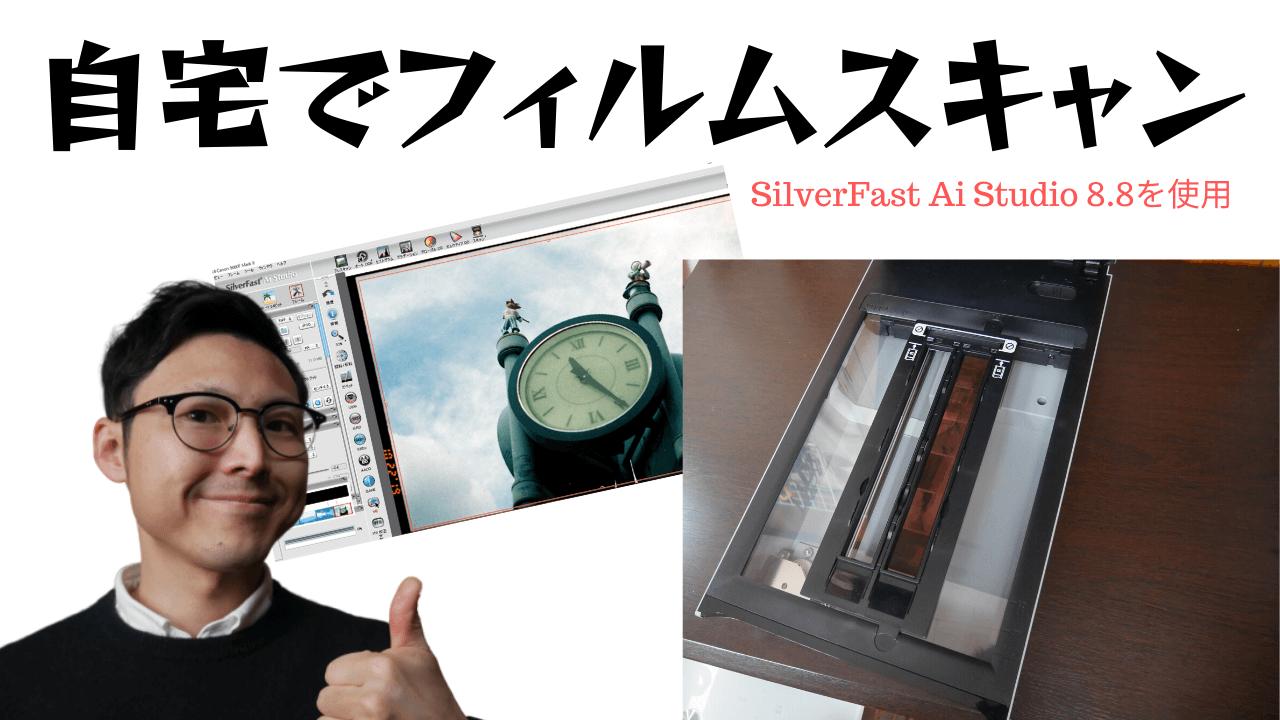 「【Silverfast Ai Studio8】でフィルムスキャンに挑戦しました!」のアイキャッチ画像