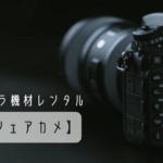 一眼カメラやGo Proなどのレンタルサービス『シェアカメ』