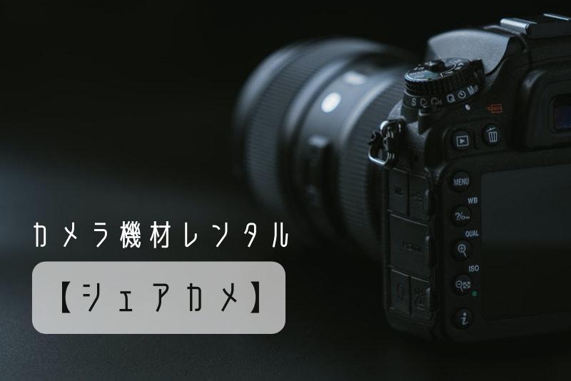 「一眼カメラやGo Proなどのレンタルサービス『シェアカメ』」のアイキャッチ画像