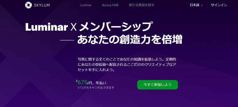 「サブスクリプションサービス『Luminar X』ってどんなサービスなの?」のアイキャッチ画像