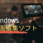 Windowsでおすすめの動画編集ソフトを3つ比較!