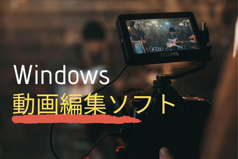 「Windowsでおすすめの動画編集ソフトを3つ比較!」のアイキャッチ画像