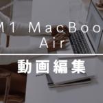 M1 Macbook Airは動画編集に使えるのか?4K動画は?Davinci Resolveで検証