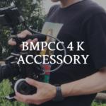 BMPCC4Kを買ったらとりあえず揃えるべき周辺機材をまとめてご紹介!