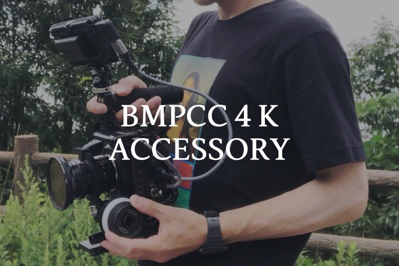 「BMPCC4Kを買ったらとりあえず揃えるべき周辺機材をまとめてご紹介!」のアイキャッチ画像