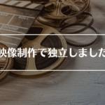 広島県東部で、店舗・企業PRなどの映像制作事業で独立しました!