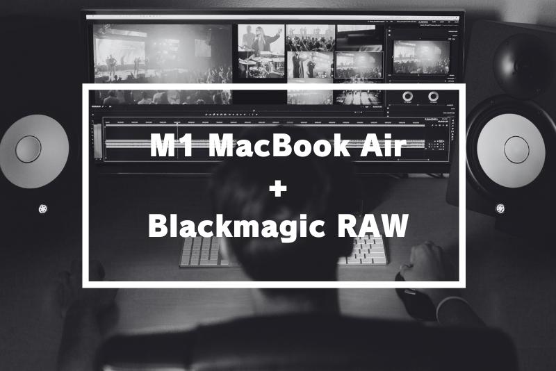 「M1 Macbook AirでBlackmagic RAWの動画編集は出来るのか?Davinci Resolveで検証」のアイキャッチ画像