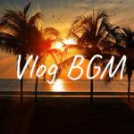 【ジャンル別】Vlogで使える著作権フリーの洋楽BGM集