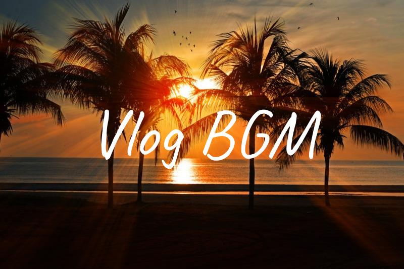 「【ジャンル別】Vlogで使える著作権フリーの洋楽BGM集」のアイキャッチ画像
