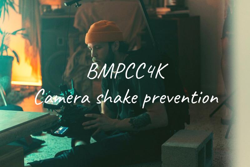 「BMPCC4Kで手ブレを抑えて撮影する方法」のアイキャッチ画像