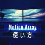 【Motion Arrayの使い方】テンプレをDaVinci Resolveにインストールする方法