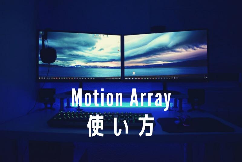 「【Motion Arrayの使い方】テンプレをDaVinci Resolveにインストールする方法」のアイキャッチ画像