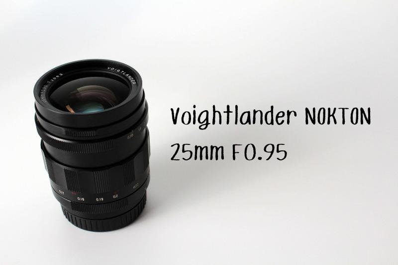 「『Voightlander NOKTON 25mm F0.95』の動画でのレビュー&作例」のアイキャッチ画像